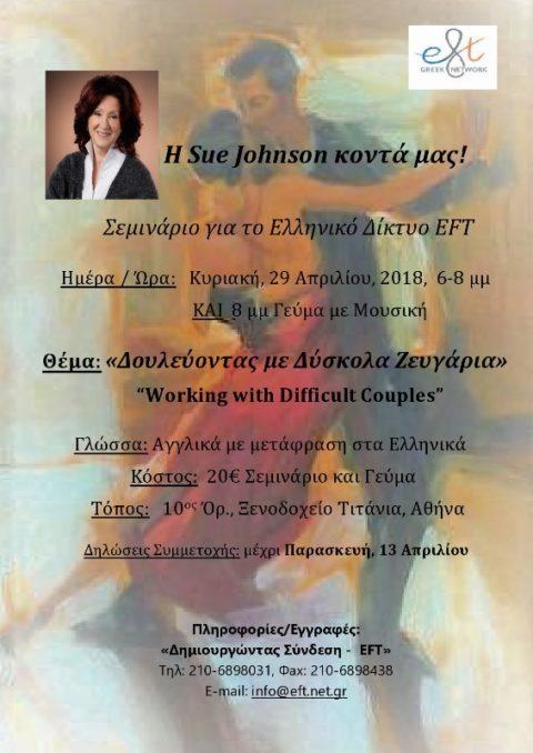 Η Sue Johnson στο Ελληνικό Δίκτυο του EFT, τον Απρίλιο.