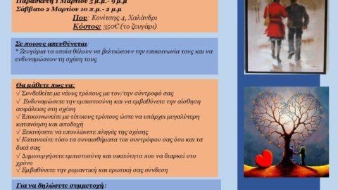 Νέος κύκλος προγράμματος ενδυνάμωσης ζευγαριών «Κράτα με Σφικτά»