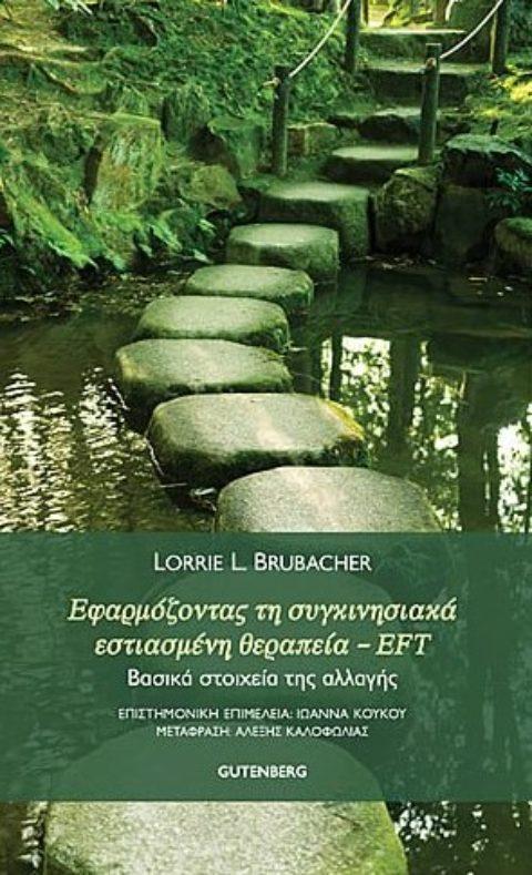 Εφαρμόζοντας τη Συγκινησιακά Εστιασμένη Θεραπεία – EFT:   νέο βιβλίο της LORRIE L. BRUBACHER στα ελληνικά